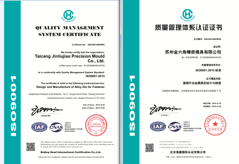ISO 9001 Certificate,apply for manufacturing fastener molds
